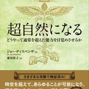 <b>『超自然になる』  ジョー・ディスペンザ著、 東川恭子訳</b>