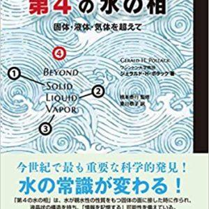 <b>『第4の水の相』固体・液体・気体を超えて 本日発売です。</b>