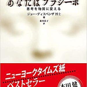 <b>『あなたはプラシーボ』本日発売のお知らせ</b>